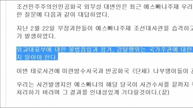 Corea+del+Nord+qualifica+d%27%22atac+terrorista+greu%22+l%27assalt+a+la+seva+ambaixada+a+Madrid+el+febrer+passat